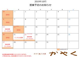 2019.10スケジュール.png