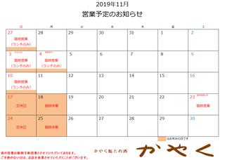 2019年11月営業予定.png
