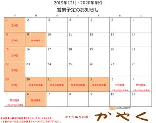 2019年12月2020年年始営業予定.png