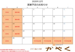 2020年12月営業予定.png