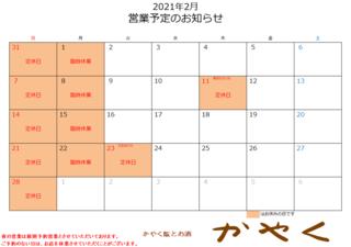 2021年2月営業予定変更.png
